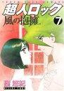 【中古】 超人ロック 風の抱擁(7) ヤングキングC/聖悠紀(著者) 【中古】afb