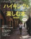 【中古】 ハイキングを楽しむ本 関西版 LMAGA MOOK/旅行・レ...