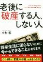 【中古】 老後に破産する人、しない人 /中村宏(著者) 【中古】afb