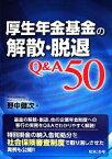 【中古】 厚生年金基金の解散・脱退Q&A50 /野中健次(著者) 【中古】afb