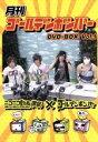 【中古】 月刊ゴールデンボンバー6巻セット DVD−BOX VOL.1 /ゴールデンボンバー 【中古】afb