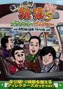【中古】 東野・岡村の旅猿5 プライベートでごめんなさい・・...