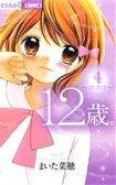 【中古】 12歳。(4) ココロ ちゃおフラワーC/まいた菜穂(著者) 【中古】afb