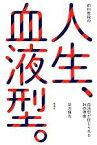 【中古】 前川教授の人生、血液型。 血液型が信じられる34の理由 /前川輝光(著者) 【中古】afb