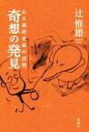 【中古】 奇想の発見 ある美術史家の回想 /辻惟雄(著者) 【中古】afb