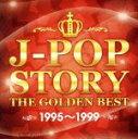 【中古】 J−POPSTORY−THEGOLDENBEST1995−1999− /(オムニバス) 【中古】afb