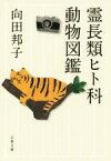 【中古】 霊長類ヒト科動物図鑑 新装版 文春文庫/向田邦子(著者) 【中古】afb