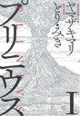 【中古】 プリニウス(I) バンチC/ヤマザキマリ(著者),...