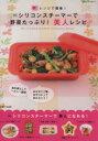 【中古】 シリコンスチーマーで野菜たっぷり!美人レシピ 別冊すてきな奥...