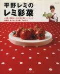 【中古】 平野レミのレミ彩菜 saita mook/平野レミ(著者) 【中古】afb