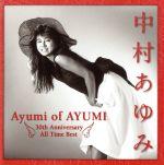 中古 AyumiofAYUMI〜30thAnniversaryAllTimeBest/中村あゆみ 中古 afb