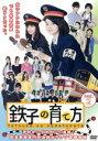 【中古】 鉄子の育て方 DVD−BOX Vol.2 /小林涼...