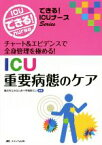 【中古】 ICU重要病態のケア チャート&エビデンスで全身管理を極める できる!ICUナースSeries/横浜市立みなと赤十字病院(その他) 【中古】afb