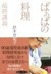 【中古】 「ばぁばの料理」最終講義 /鈴木登紀子(著者) 【中古】afb