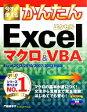 【中古】 今すぐ使えるかんたんExcelマクロ&VBA Excel 2013/2010/2007/2003対応版 Imasugu Tsukaeru Kantan  【中古】afb