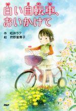 【中古】 白い自転車、おいかけて とっておきのどうわ/松井ラフ(著者),狩野富貴子(その他) 【中古】afb