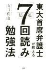 【中古】 東大首席弁護士が教える 超速「7回読み」勉強法 /山口真由(著者) 【中古】afb