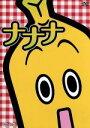 【中古】 テレビ東京のバナナ社員・ナナナのDVD「ナナナ」 /ナナナ,狩野恵里 【中古】afb
