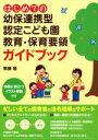 ブックオフオンライン楽天市場店で買える「【中古】 はじめての幼保連携型認定こども園 教育・保育要領ガイドブック /無藤隆(著者 【中古】afb」の画像です。価格は98円になります。