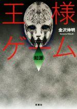 【中古】 王様ゲーム 起源(6) 双葉文庫/金沢伸明(著者) 【中古】afb