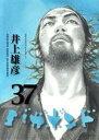 【中古】 バガボンド(37) モーニングKC/井上雄彦(著者) 【中古...