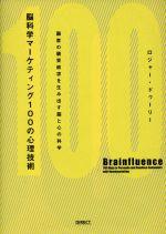 【中古】脳科学マーケティング100の心理技術顧客の購買欲求を生み出す脳と心の科学/ロジャー・ドゥーリー(著者)【中古】afb