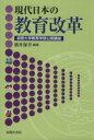 ブックオフオンライン楽天市場店で買える「【中古】 現代日本の教育改革 淑徳大学教育学部公開講座 /新井保幸(編者 【中古】afb」の画像です。価格は110円になります。