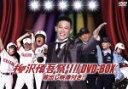 【中古】 柳沢慎吾祭り!!DVD−BOX 蔵出し映像付き!! /柳沢慎吾 【中古】afb