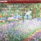 【中古】 ドビュッシー:ピアノ作品集 /クラウディオ・アラウ,ゾルタン・コチシュ 【中古】afb