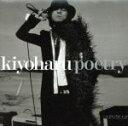 【中古】 poetry /清春 【中古】afb