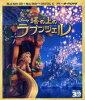 【中古】塔の上のラプンツェル3Dスーパー・セット(Blu−rayDisc)/(ディズニー)【中古】afb