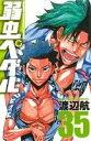 【中古】 弱虫ペダル(35) 少年チャンピオンC/渡辺航(著者) 【中古】afb