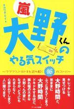 【中古】 嵐大野くんのやる気スイッチ /キカワダケイ(著者) 【中古】afb