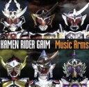 【中古】 仮面ライダー鎧武 Music Arms(DVD付) /(キッズ),佐野岳,小林豊,鎧武乃風 【中古】afb