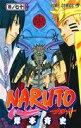 【中古】 NARUTO−ナルト−(70) ジャンプC/岸本斉...