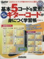 【中古】 基本5コードを変形!あらゆるギターコードが身につく学習帳 Rittor Music MOOKGuitar magazine/和田一生(著者) 【中古】afb