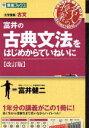 【中古】 富井の古典文法をはじめからていねいに 改訂版 大学...