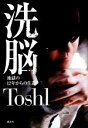 【中古】 洗脳 地獄の12年からの生還 /Toshi(著者) 【中古】afb