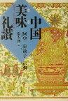 【中古】 中国美味礼讃 /阿堅(著者),車前子(著者),鈴木博(訳者) 【中古】afb