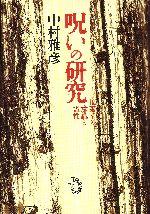 【中古】 呪いの研究 拡張する意識と霊性 /中村雅彦(著者) 【中古】afb