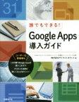 【中古】 誰でもできる!Google Apps導入ガイド /サテライトオフィス(著者) 【中古】afb
