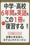 【中古】 中学・高校6年間の英語をこの1冊でざっと復習する ライブ講義でよくわかる 試験も英会話も、まずはこのキホンから! /稲田一(著者) 【中古】afb