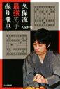 【中古】 久保流最強先手振り飛車 /久保利明(著者) 【中古】afb