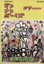 【中古】 スコア・ブック 銀杏BOYZ DOOR /芸術・芸能・エンタメ・アート(その他) 【中古】afb