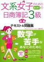 【中古】 文系女子のためのはじめての日商簿記3級 合格テキス...