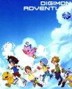 【中古】 デジモンアドベンチャー 15th Anniversary Blu−ray BOX(Blu−ray Disc) /中鶴勝祥(キャラクターデザイン),藤田淑 【中古】afb