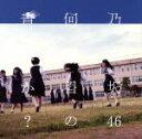 【中古】 何度目の青空か?(DVD付C) /乃木坂46 【中古】afb