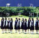 【中古】 何度目の青空か? /乃木坂46 【中古】afb