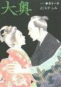 【中古】 大奥(第十一巻) ジェッツC/よしながふみ(著者) 【中古】afb