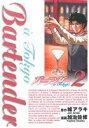 ブックオフオンライン楽天市場店で買える「【中古】 バーテンダー a Tokyo(2 ヤングジャンプC/加治佐修(著者,城アラキ(その他 【中古】afb」の画像です。価格は108円になります。